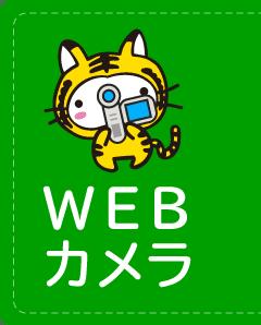 WEBカメラののページへ遷移します